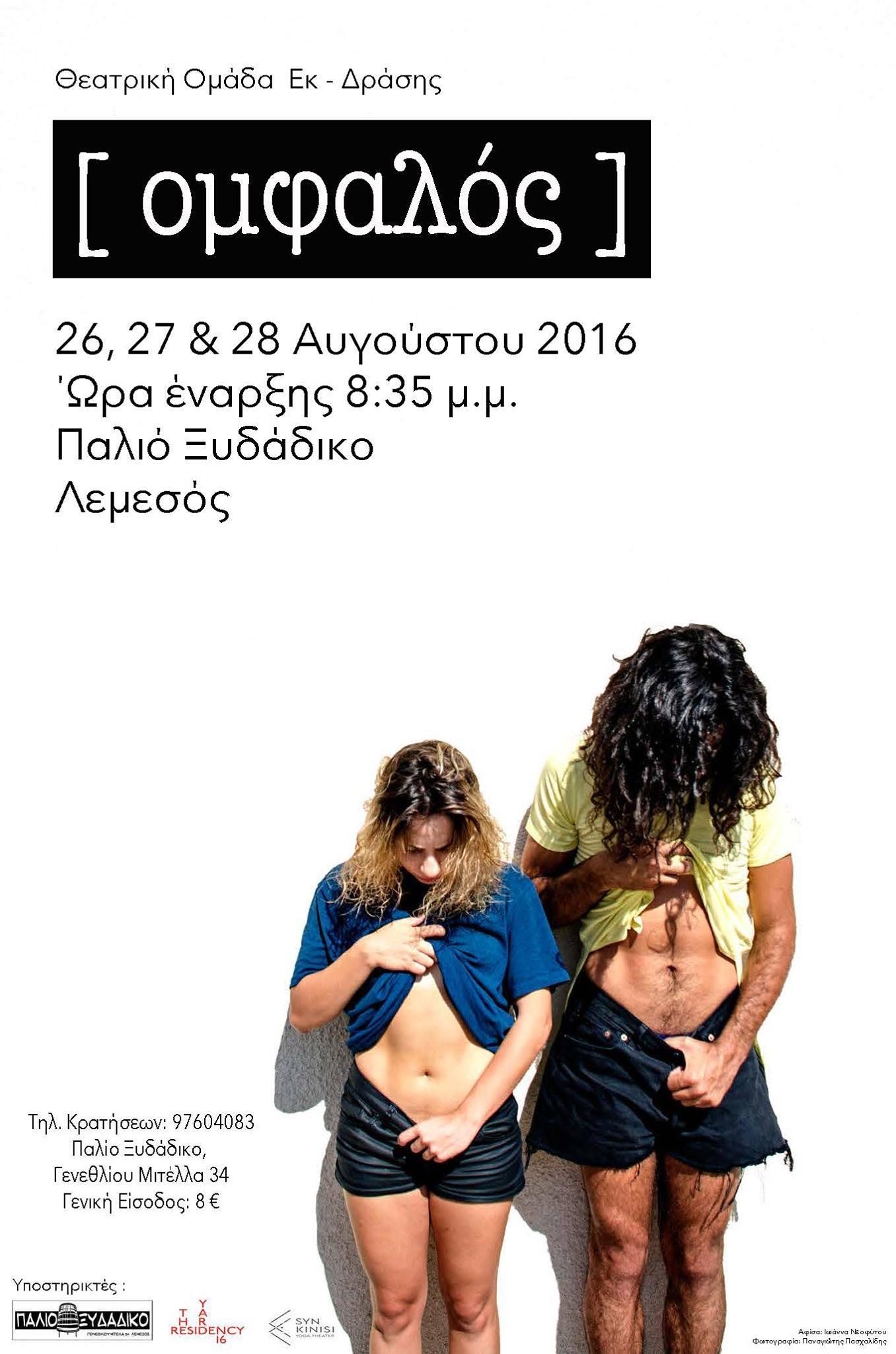 Omfalos - poster