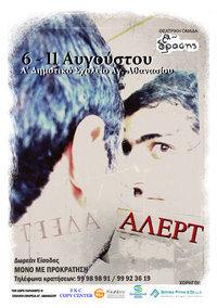 alerT - poster